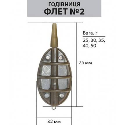 Годівниця LeRoy Метод - Флет розмір №2, 60 грам, фото 2