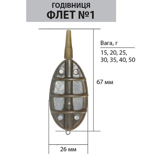 Кормушка LeRoy Метод - Флет размер №1, 25 грамм