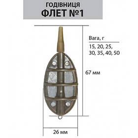 Кормушка LeRoy Метод - Флет размер №1, 30 грамм