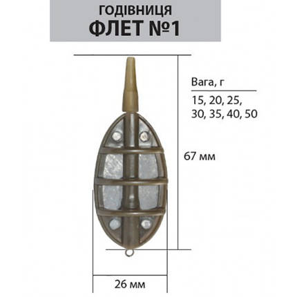 Кормушка LeRoy Метод - Флет размер №1, 35 грамм, фото 2