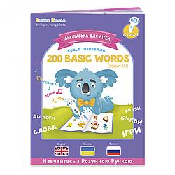 Інтерактивна книга для легкого вивчення іноземних мов 200 перших слів (сезон 2)