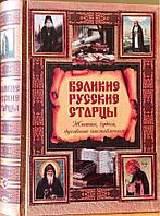 Великі російські старці Житія, чудеса, духовні настанови, фото 1