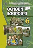 Основи здоров'я  6 клас. Т.Є. Бойченко, І.П. Василашко, С.В. Василенко та ін.