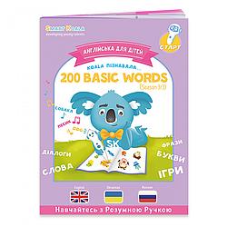 Інтерактивна книга для легкого вивчення іноземних мов 200 перших слів (сезон 3)