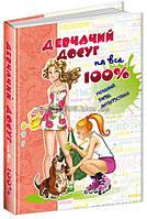 Энциклопедия для детей | Девчачий досуг на все 100% | Зотова | Школа