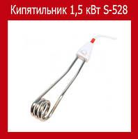 Кипятильник 1,5 кВт S-528