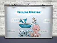 """БАННЕР ДЛЯ ФОТОСЕССИИ """"КРЕЩЕНИЕ МАЛЬЧИК"""" 2Х3 М"""