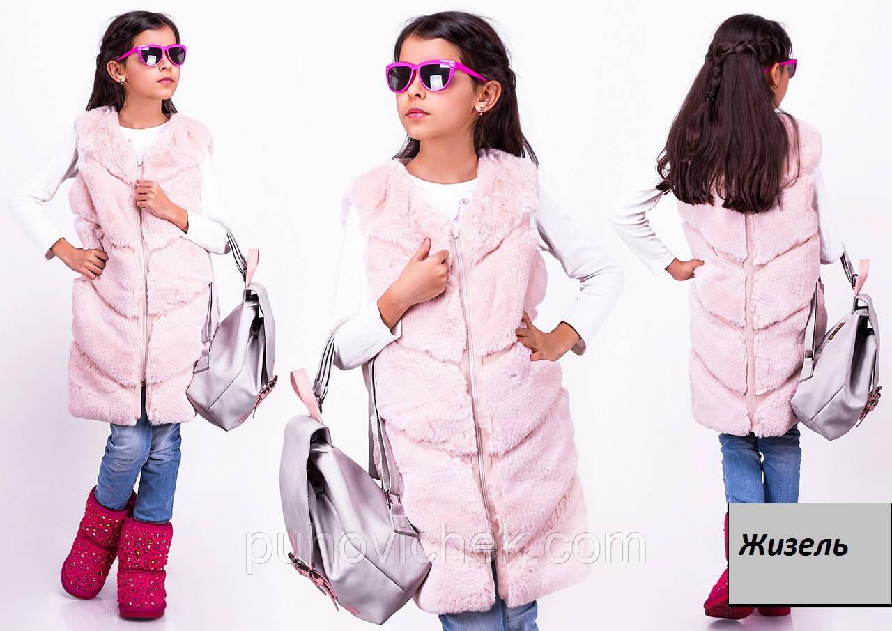 Меховые жилетки  для девочек удлиненные стильные