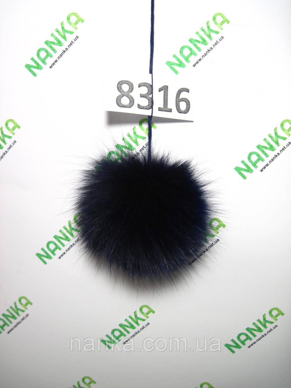 Меховой помпон Песец, Т. Синий, 8 см, 8316