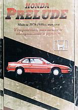HONDA PRELUDE Моделі 1979-1989 рр. ст. Пристрій, технічне обслуговування та ремонт