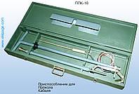 ППК-10 (прокол) приспособления для прокола кабеля до 10 кВ