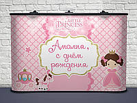 БАНЕР ДЛЯ ФОТОСЕССИИ LITTLE PRINCESS РАЗМЕР 2М Х 3М
