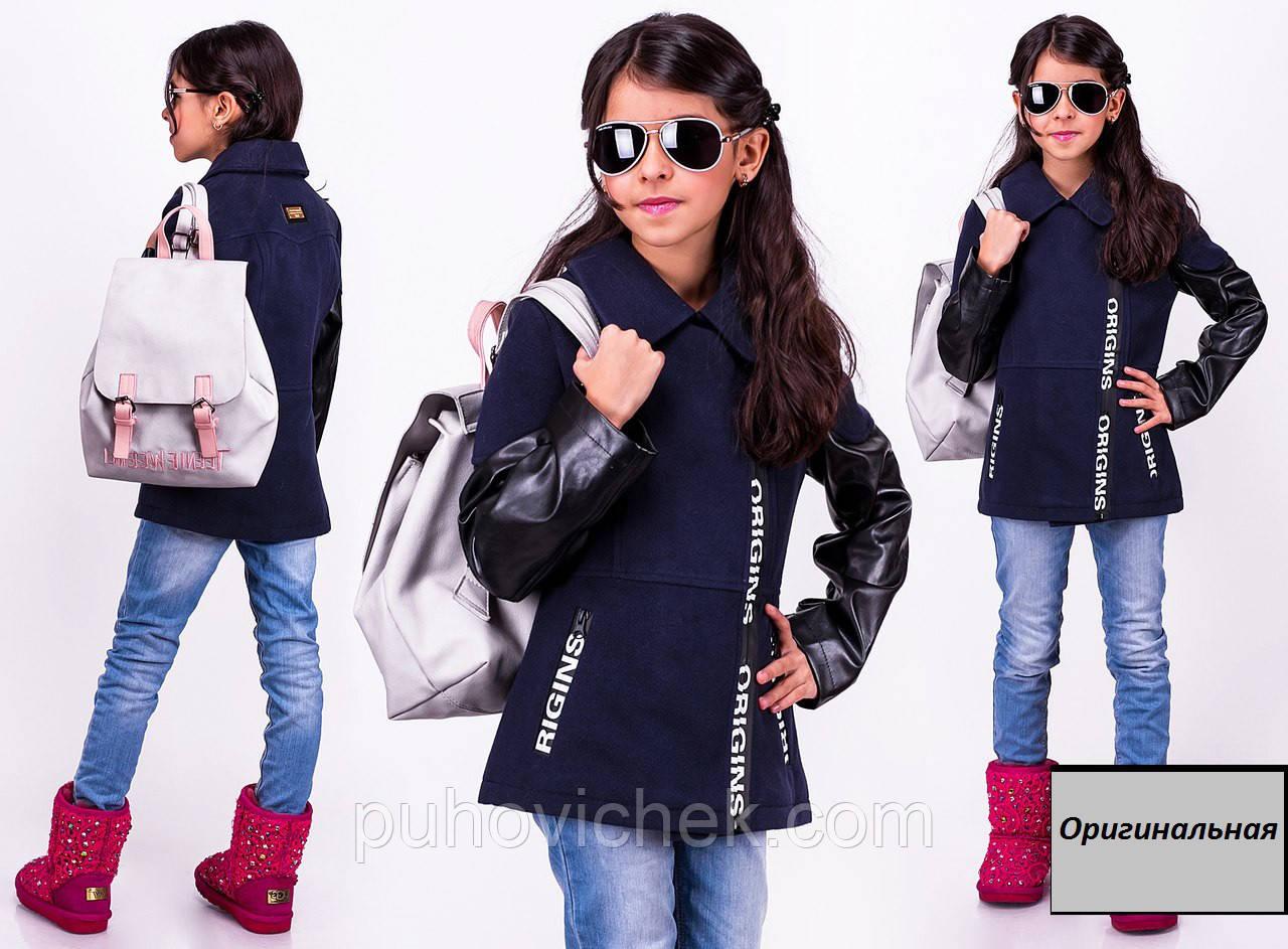 Модную детскую куртку для девочки кашемировую Украина