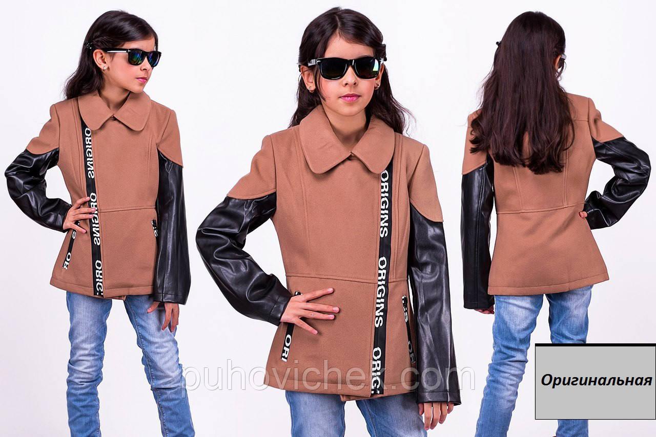 Куртки детские для девочек подростков интернет магазин
