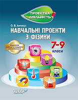 Антикуз О.В. Навчальні проекти з фізики. 7-9 клас