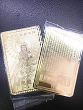 Золотая карта в кошелек по фен-шуй