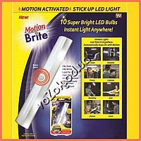 Беспроводной светильник с датчиком движения Motion Brite на батарейках