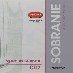 CD-диск SOBRANIE of Classic Music: Modern Classic (2CD)