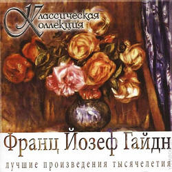 CD-диск Франц Йозеф Гайдн. Класична колекція