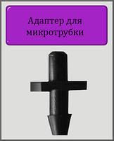 Адаптер для микротрубки d=7mm капельный полив