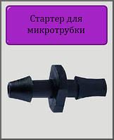 Стартер для микротрубки d=7mm