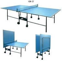Стол теннисный UR (Gk-2) (складной, ДСП толщ.16мм, мет, плас, р-р 2,74х1,52х0,76м, сетка, син)