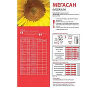 Семена подсолнечника Мегасан (Лимагрейн)