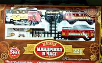 Железная дорога МАНДРIВКА В ЧАСI 580см свет, звук, дым