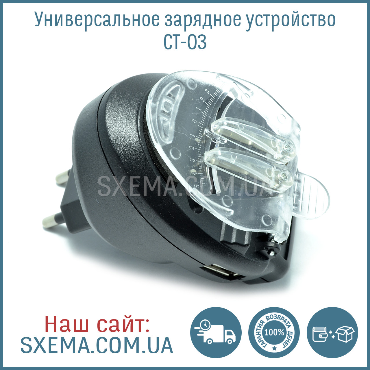 Универсальное зарядное устройство CT-03 (жабка)