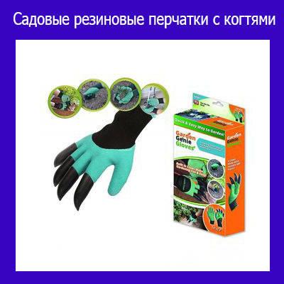Садовые резиновые перчатки с когтями, фото 2