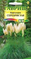 Пампасная трава - Кортадерия Серебристая, 0,1г