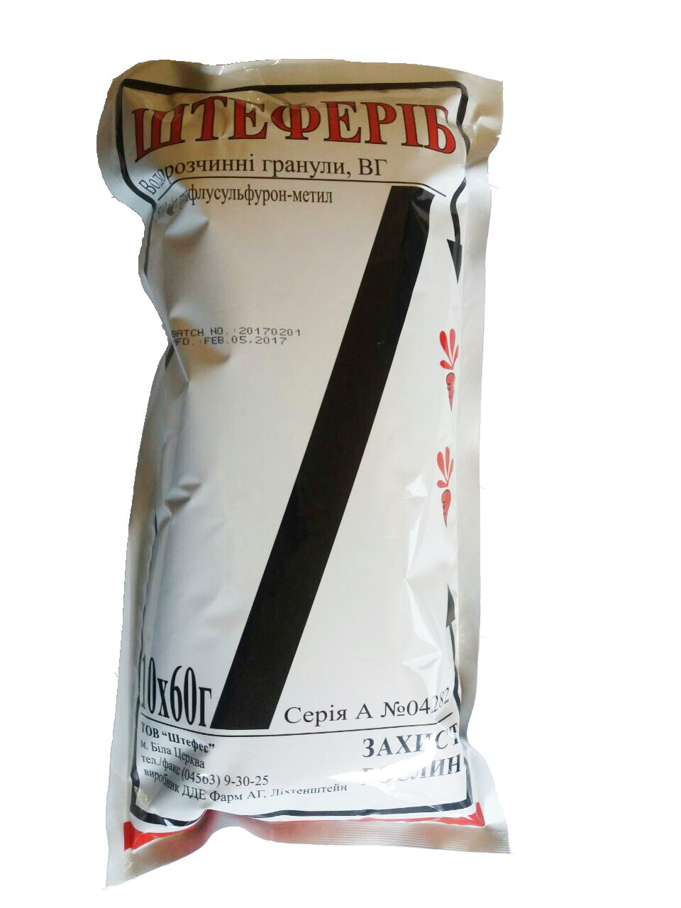Гербицид Штефериб ( Карибу ) трифлусульфурон-метил 500 г/кг; для сахарной свеклы, против однолетних двудольных