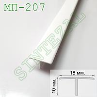 Т-образный пластиковый профиль 18х10 мм., белый.