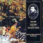 CD-диск Волшебная серия классики. Жорж Бизе, Эдуард Лало. Оркестровые шедевры