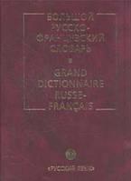 Большой русско-французский словарь