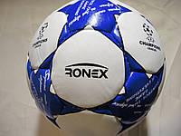 Мяч футбольный ЛИГА ЧЕМПИОНОВ Ronex, размер 5