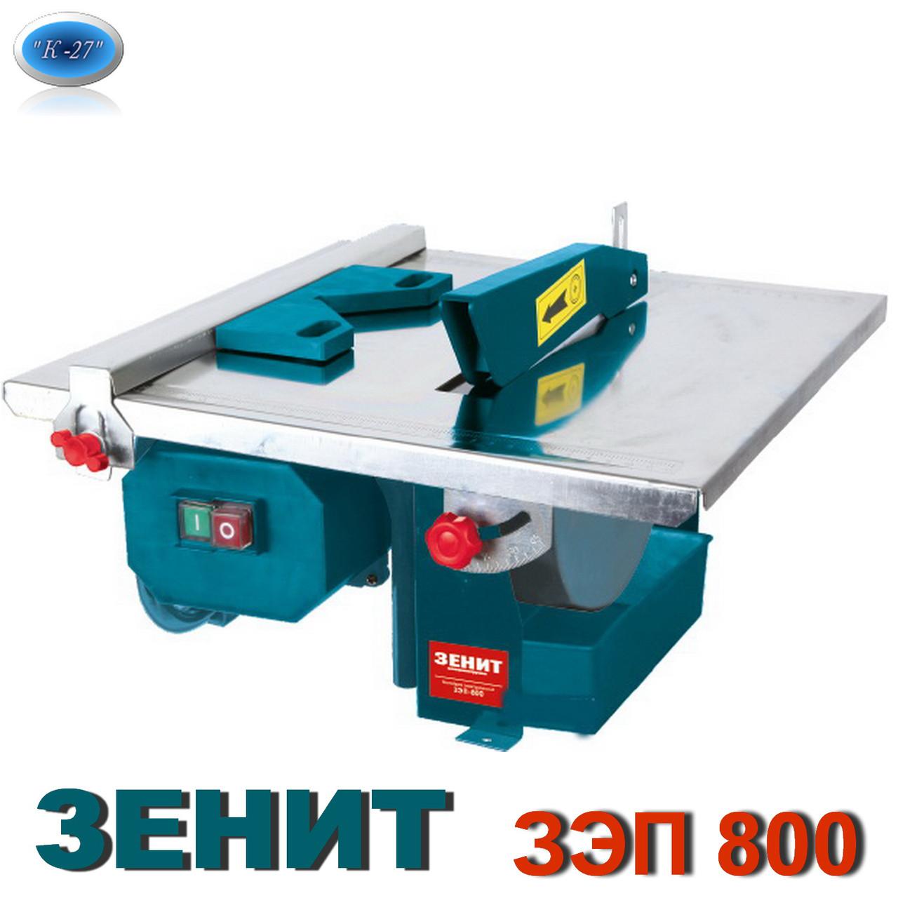 Плиткорез электрический «ЗЕНИТ» ЗЭП 800 (Бесплатная доставка)