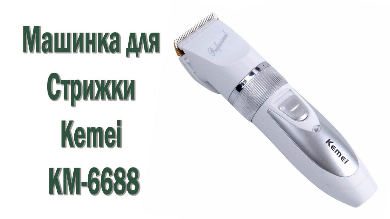 ÐаÑÑинки по запÑоÑÑ Kemei LFQ-KM-6688