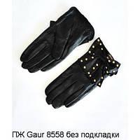 Перчатки женские кожаные Gaur 8558 без подкладки.