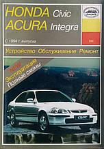 HONDA CIVIC  ACURA INTEGRA  Модели с 1994 года Устройство • Обслуживание • Ремонт
