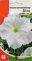 Петунія Біла великоквіткова (15-50 сем.)