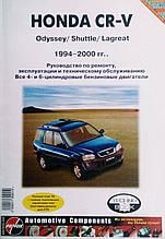 HONDA CR-V   Odyssey / Shuttle / Lagreat  Модели 1994-2000 гг. Руководство по ремонту и обслуживанию