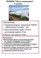 Парник агроволокно Мечта огородника 3м 4м 6м 8м 10м 12м 15м