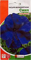 Петунія Синя крупноквіткова 0,015 г