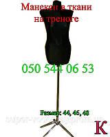 Манекен женский матерчатый на треноге (44, 46, 48 размер)