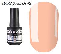 Гель-лак OXXI Professional French №002 (светло-персиковый, эмаль, для френча), 8 мл