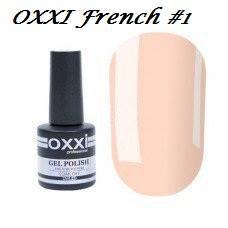 Гель-лак OXXI Professional French №001 (дымчатая роза, эмаль, для френча), 8 мл