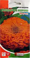 Циния Оранжевая Королева махровая 0,5г