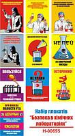 """""""Безопасность в химических лабораториях"""" (10 плакатов, ф. А3)"""