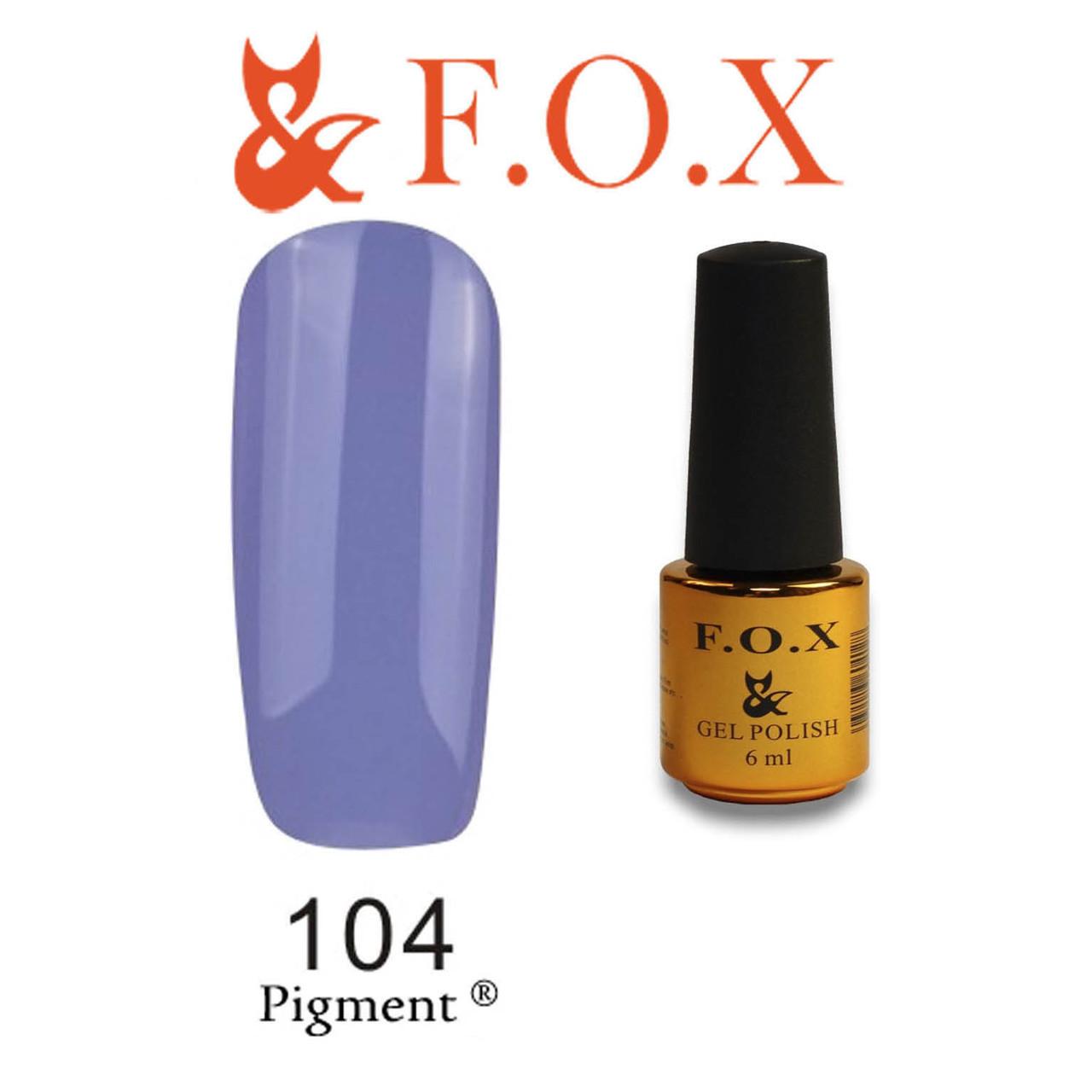 Гель-лак FOX № 104  (сиреневый), 6 мл
